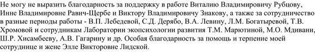PDF. Экологическая психология: Опыт построения методологии. Панов В. И. Страница 6. Читать онлайн