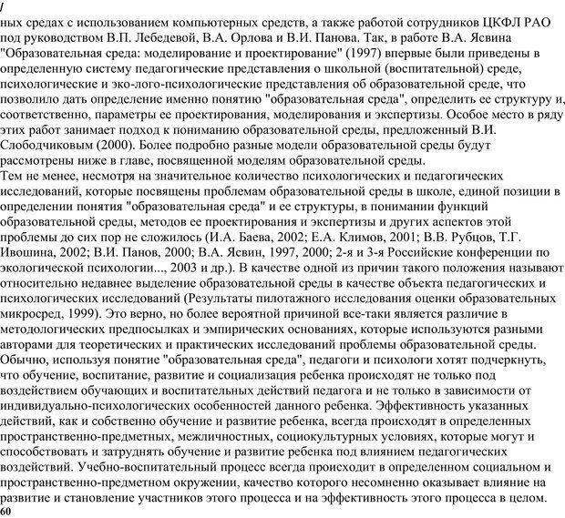 PDF. Экологическая психология: Опыт построения методологии. Панов В. И. Страница 60. Читать онлайн