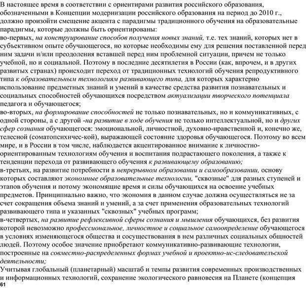 PDF. Экологическая психология: Опыт построения методологии. Панов В. И. Страница 61. Читать онлайн
