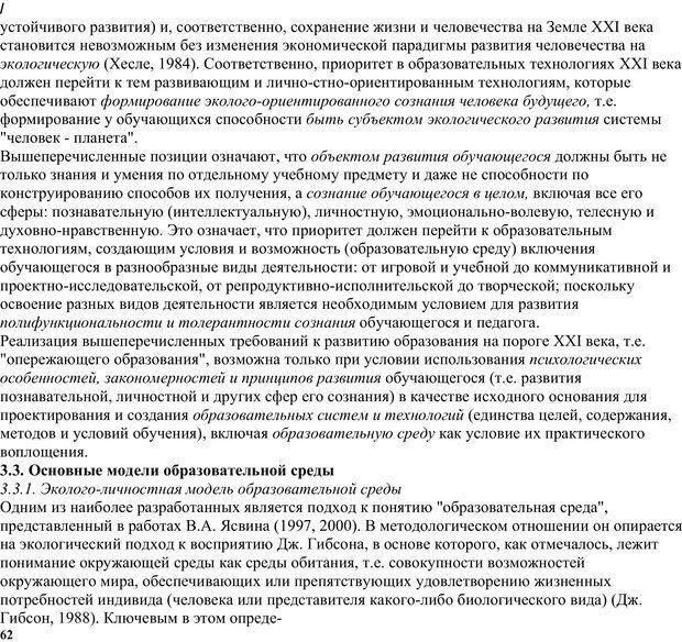 PDF. Экологическая психология: Опыт построения методологии. Панов В. И. Страница 62. Читать онлайн