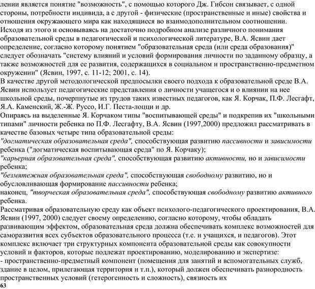 PDF. Экологическая психология: Опыт построения методологии. Панов В. И. Страница 63. Читать онлайн