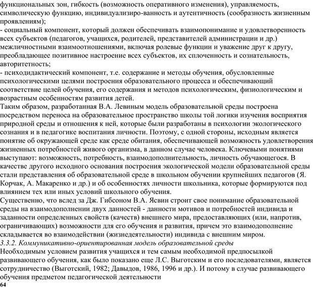PDF. Экологическая психология: Опыт построения методологии. Панов В. И. Страница 64. Читать онлайн