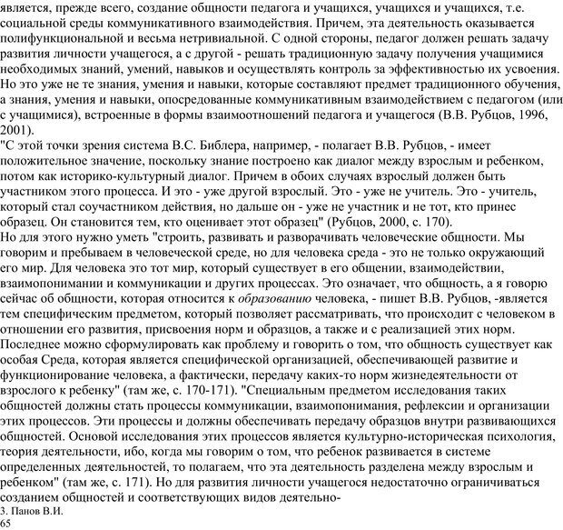 PDF. Экологическая психология: Опыт построения методологии. Панов В. И. Страница 65. Читать онлайн