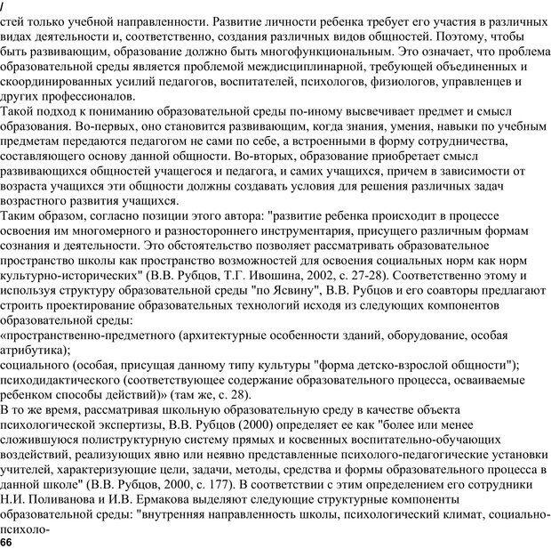 PDF. Экологическая психология: Опыт построения методологии. Панов В. И. Страница 66. Читать онлайн