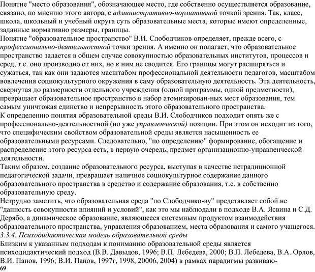 PDF. Экологическая психология: Опыт построения методологии. Панов В. И. Страница 69. Читать онлайн