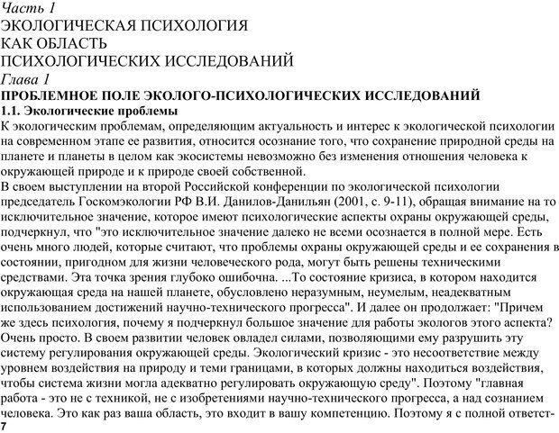 PDF. Экологическая психология: Опыт построения методологии. Панов В. И. Страница 7. Читать онлайн