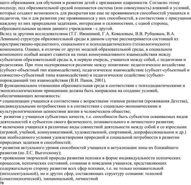 PDF. Экологическая психология: Опыт построения методологии. Панов В. И. Страница 70. Читать онлайн