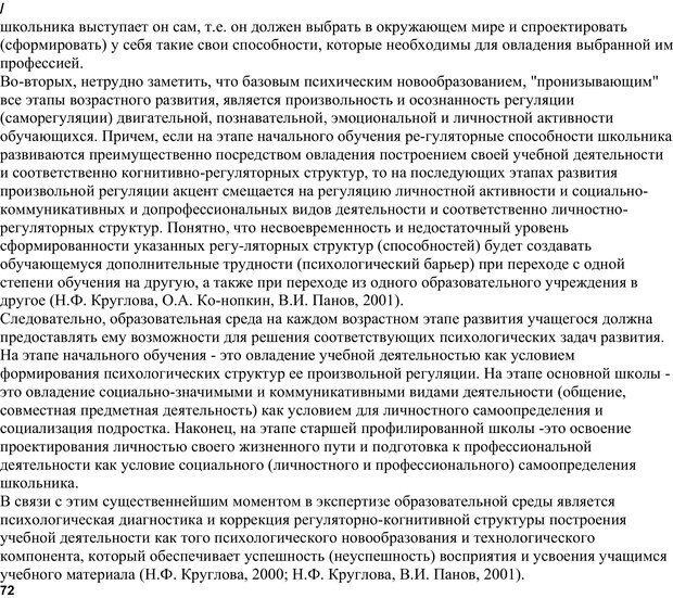 PDF. Экологическая психология: Опыт построения методологии. Панов В. И. Страница 72. Читать онлайн