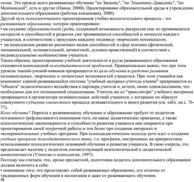 PDF. Экологическая психология: Опыт построения методологии. Панов В. И. Страница 75. Читать онлайн
