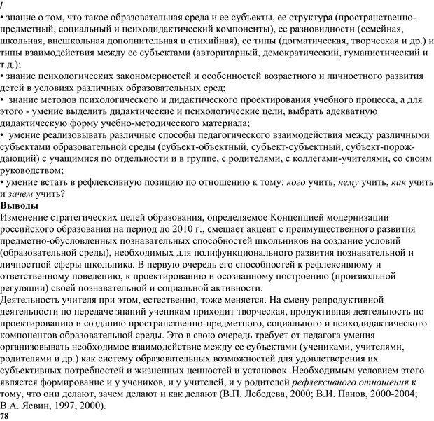 PDF. Экологическая психология: Опыт построения методологии. Панов В. И. Страница 78. Читать онлайн