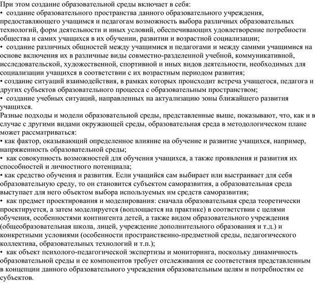 PDF. Экологическая психология: Опыт построения методологии. Панов В. И. Страница 79. Читать онлайн