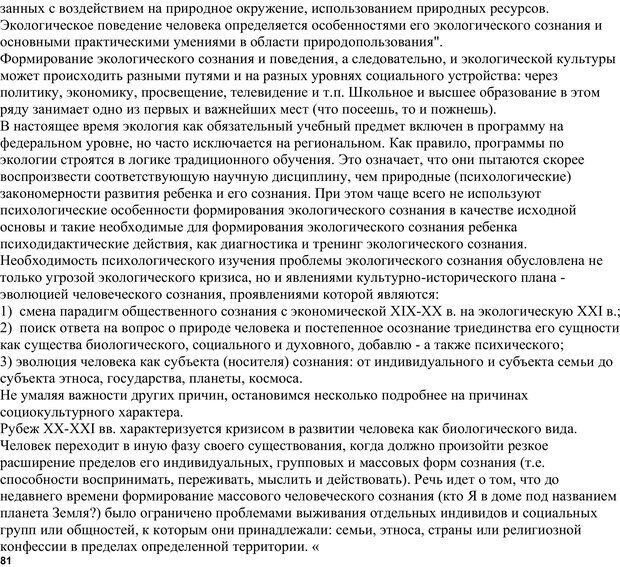 PDF. Экологическая психология: Опыт построения методологии. Панов В. И. Страница 81. Читать онлайн