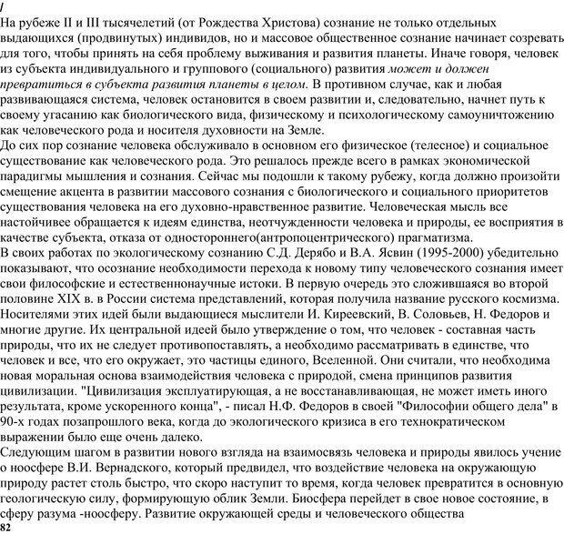PDF. Экологическая психология: Опыт построения методологии. Панов В. И. Страница 82. Читать онлайн