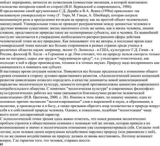 PDF. Экологическая психология: Опыт построения методологии. Панов В. И. Страница 83. Читать онлайн