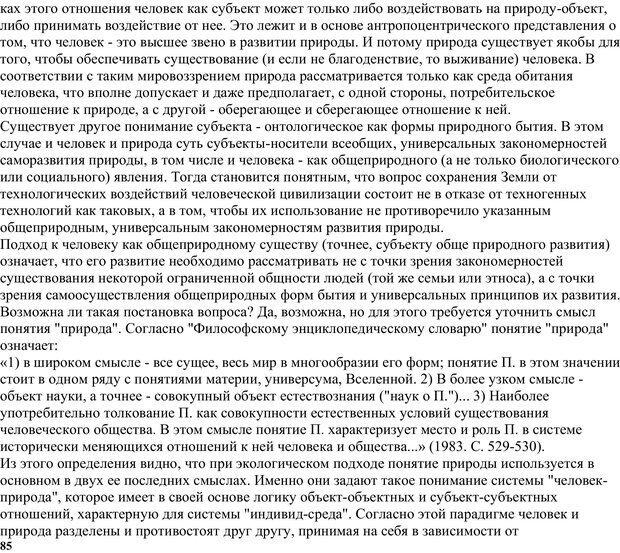 PDF. Экологическая психология: Опыт построения методологии. Панов В. И. Страница 85. Читать онлайн