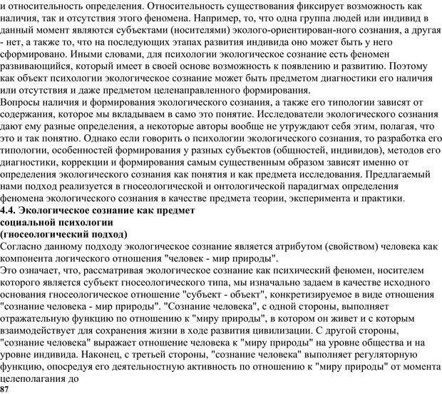 PDF. Экологическая психология: Опыт построения методологии. Панов В. И. Страница 87. Читать онлайн