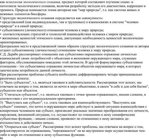 PDF. Экологическая психология: Опыт построения методологии. Панов В. И. Страница 91. Читать онлайн