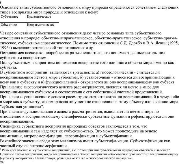 PDF. Экологическая психология: Опыт построения методологии. Панов В. И. Страница 94. Читать онлайн