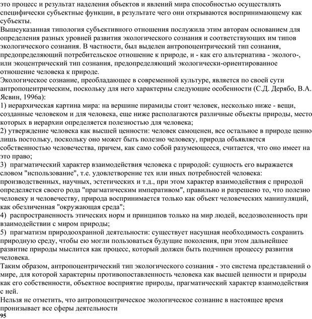 PDF. Экологическая психология: Опыт построения методологии. Панов В. И. Страница 95. Читать онлайн