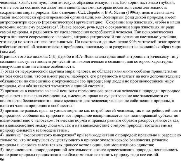 PDF. Экологическая психология: Опыт построения методологии. Панов В. И. Страница 96. Читать онлайн