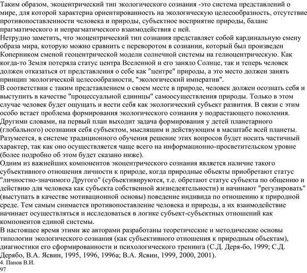 PDF. Экологическая психология: Опыт построения методологии. Панов В. И. Страница 97. Читать онлайн