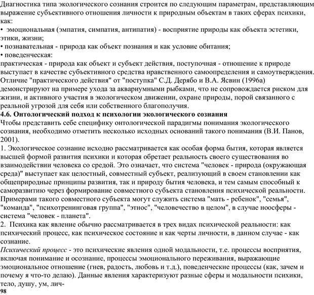 PDF. Экологическая психология: Опыт построения методологии. Панов В. И. Страница 98. Читать онлайн