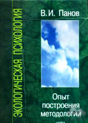 """Обложка книги """"Экологическая психология: Опыт построения методологии"""""""