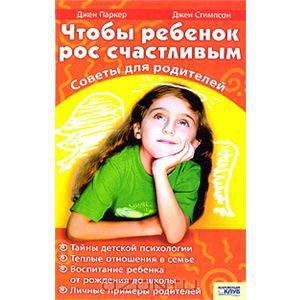 """Обложка книги """"Чтобы ребенок рос счастливым. Советы для родителей"""""""