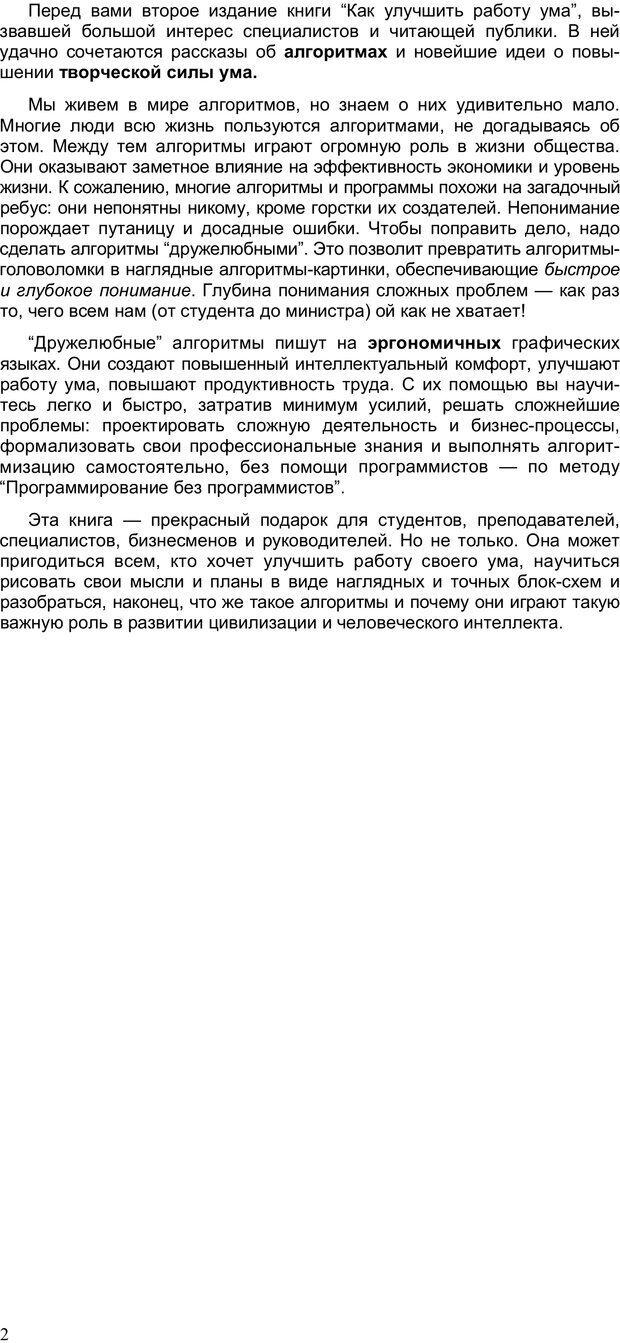 PDF. Как улучшить работу ума. Паронджанов В. Д. Страница 1. Читать онлайн