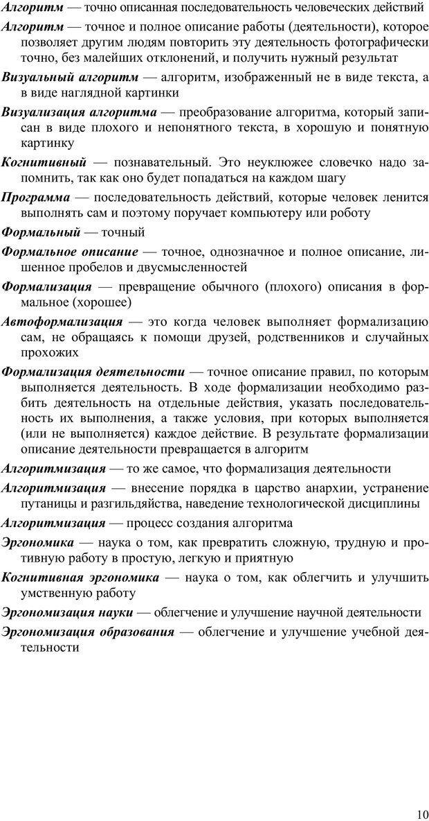 PDF. Как улучшить работу ума. Паронджанов В. Д. Страница 10. Читать онлайн