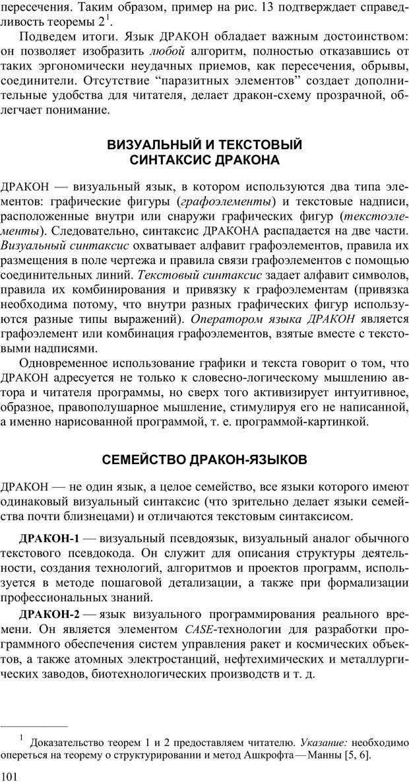PDF. Как улучшить работу ума. Паронджанов В. Д. Страница 101. Читать онлайн