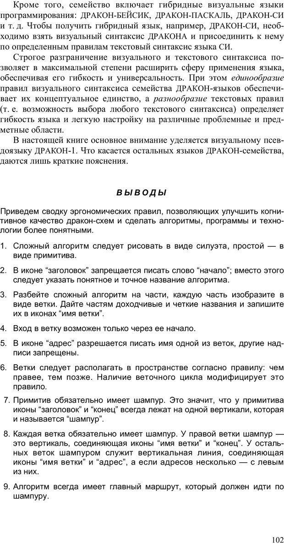 PDF. Как улучшить работу ума. Паронджанов В. Д. Страница 102. Читать онлайн