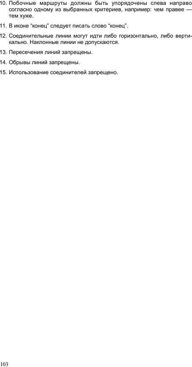 PDF. Как улучшить работу ума. Паронджанов В. Д. Страница 103. Читать онлайн