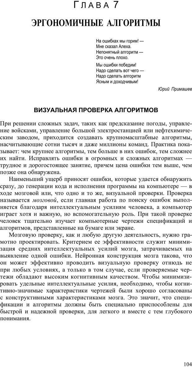 PDF. Как улучшить работу ума. Паронджанов В. Д. Страница 104. Читать онлайн