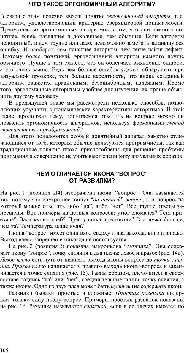 PDF. Как улучшить работу ума. Паронджанов В. Д. Страница 105. Читать онлайн