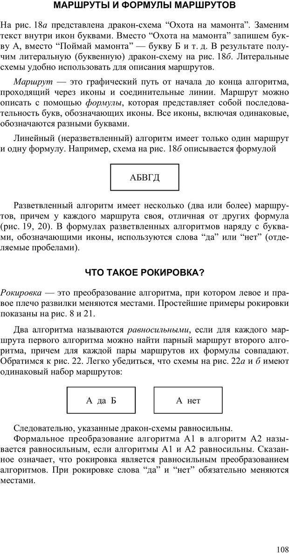 PDF. Как улучшить работу ума. Паронджанов В. Д. Страница 108. Читать онлайн
