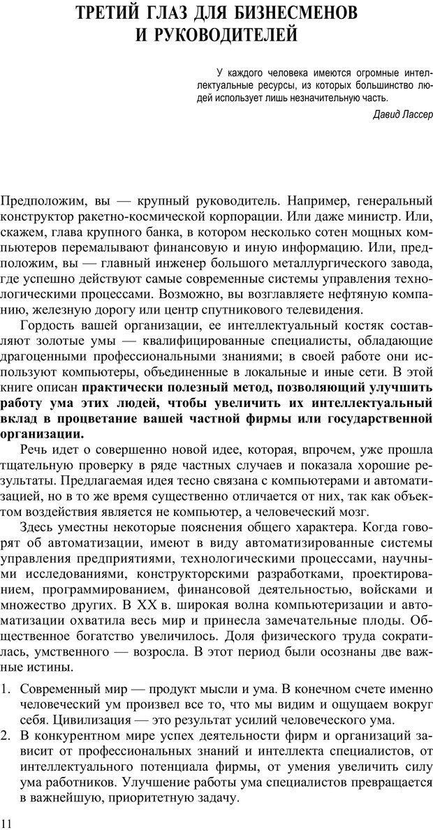 PDF. Как улучшить работу ума. Паронджанов В. Д. Страница 11. Читать онлайн
