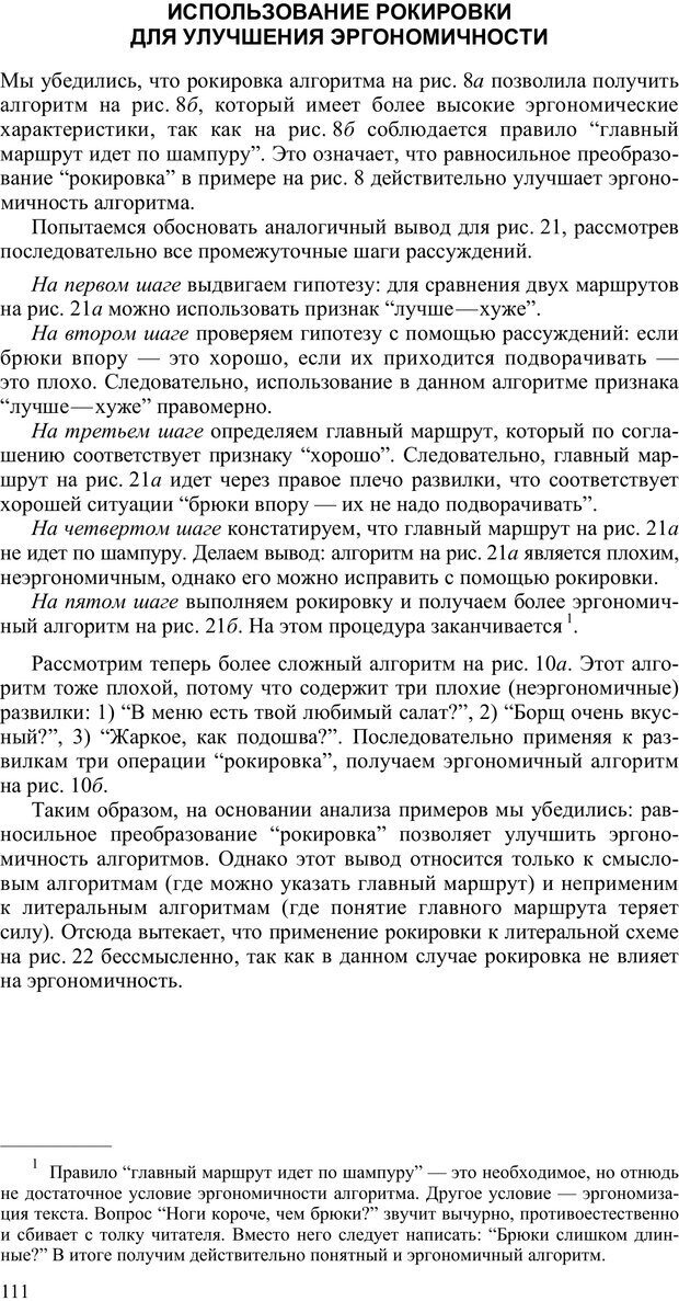 PDF. Как улучшить работу ума. Паронджанов В. Д. Страница 111. Читать онлайн