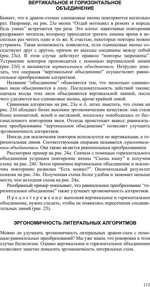 PDF. Как улучшить работу ума. Паронджанов В. Д. Страница 112. Читать онлайн