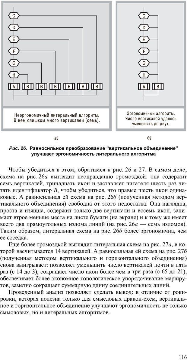 PDF. Как улучшить работу ума. Паронджанов В. Д. Страница 116. Читать онлайн
