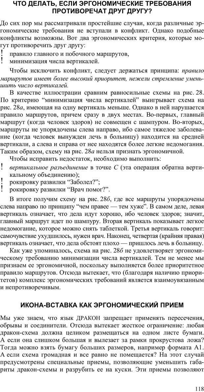 PDF. Как улучшить работу ума. Паронджанов В. Д. Страница 118. Читать онлайн
