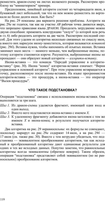 PDF. Как улучшить работу ума. Паронджанов В. Д. Страница 119. Читать онлайн