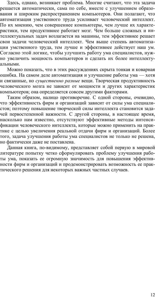 PDF. Как улучшить работу ума. Паронджанов В. Д. Страница 12. Читать онлайн