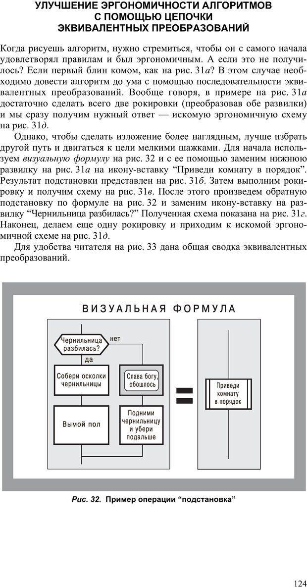 PDF. Как улучшить работу ума. Паронджанов В. Д. Страница 124. Читать онлайн