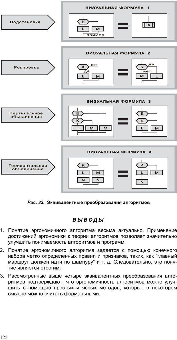 PDF. Как улучшить работу ума. Паронджанов В. Д. Страница 125. Читать онлайн