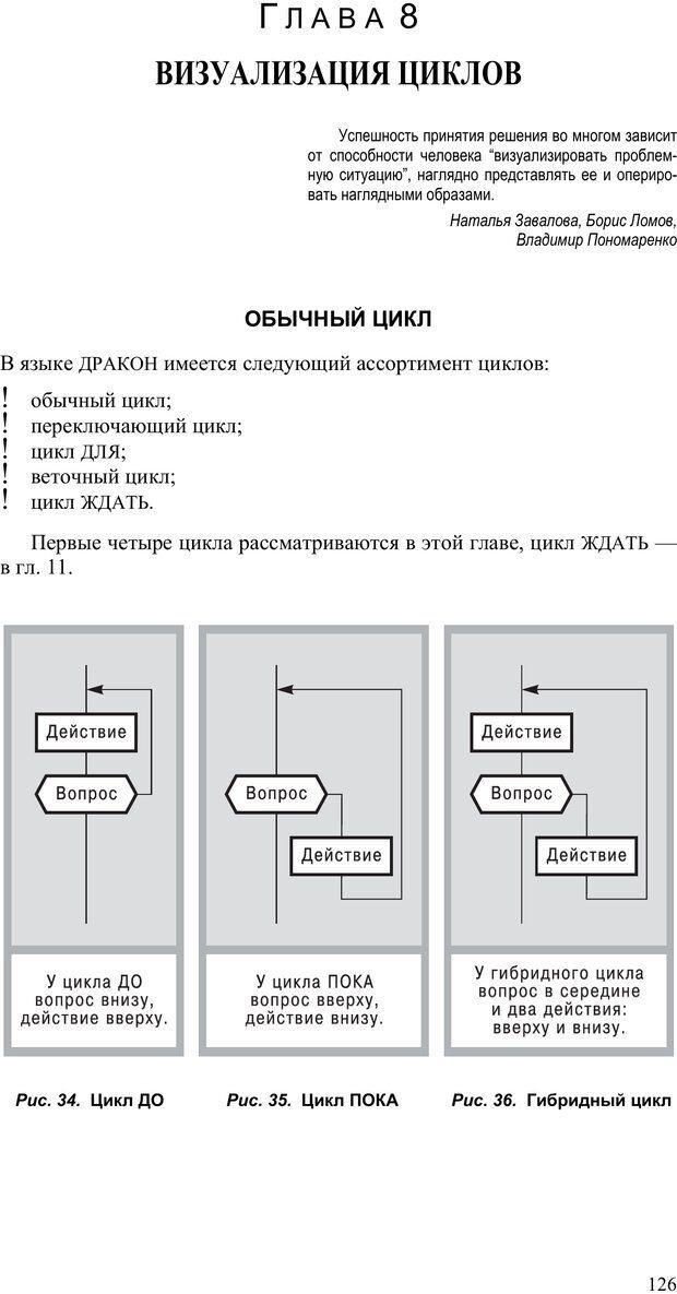 PDF. Как улучшить работу ума. Паронджанов В. Д. Страница 126. Читать онлайн