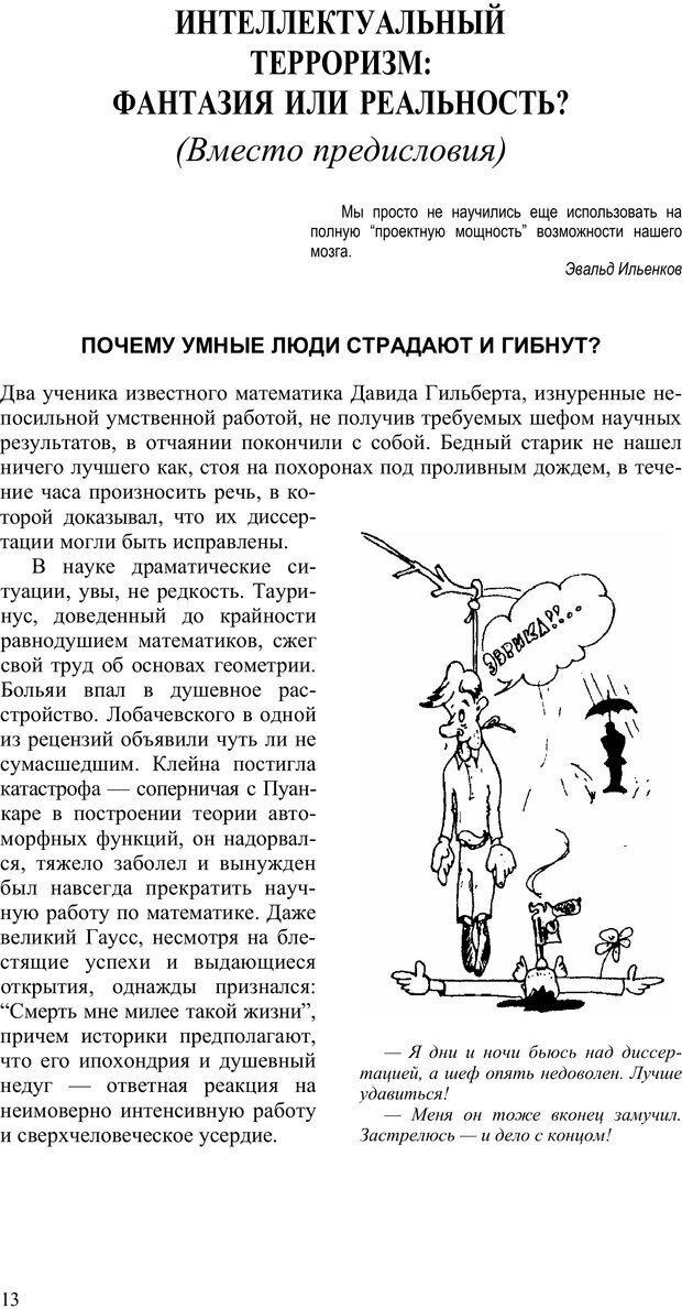 PDF. Как улучшить работу ума. Паронджанов В. Д. Страница 13. Читать онлайн