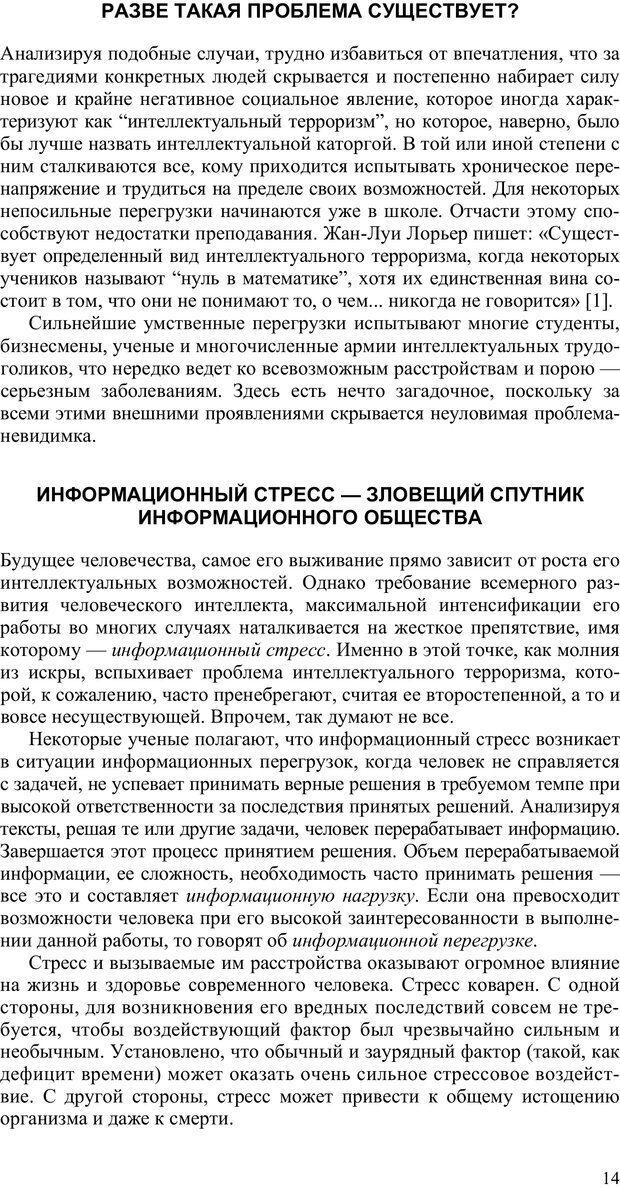 PDF. Как улучшить работу ума. Паронджанов В. Д. Страница 14. Читать онлайн
