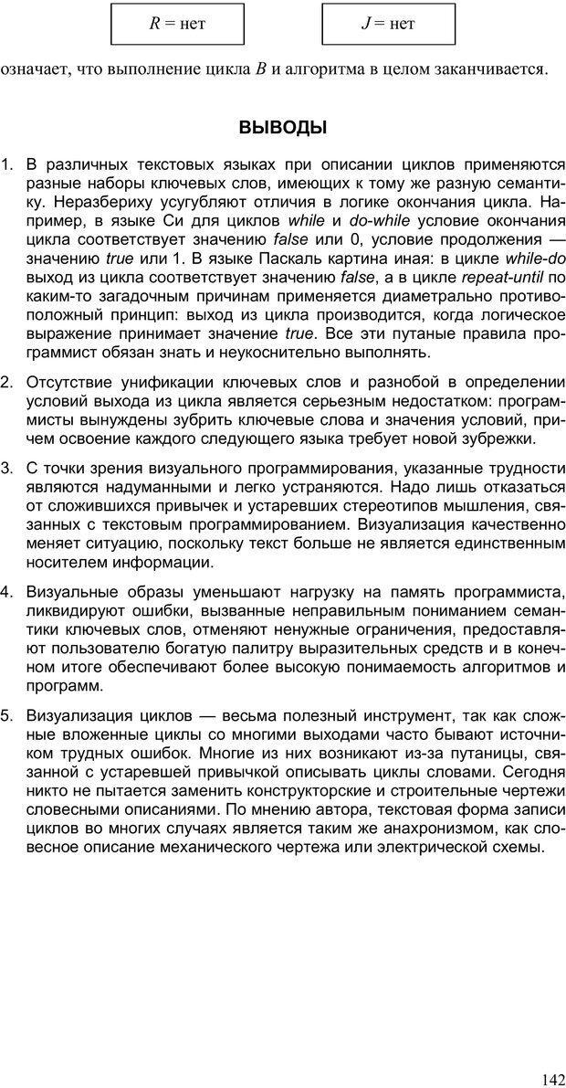 PDF. Как улучшить работу ума. Паронджанов В. Д. Страница 142. Читать онлайн