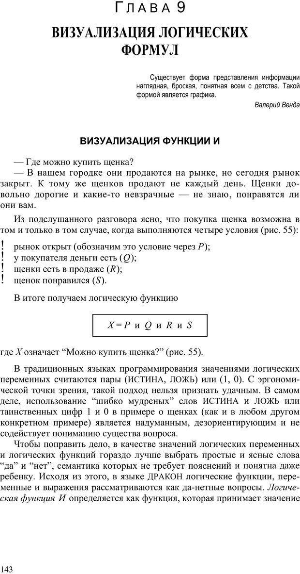 PDF. Как улучшить работу ума. Паронджанов В. Д. Страница 143. Читать онлайн